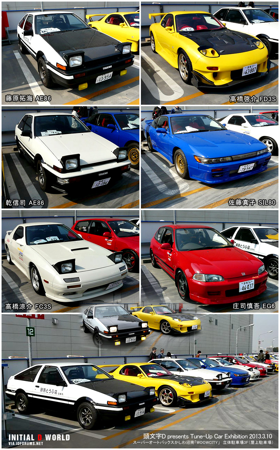 Cars You Can Tune Up
