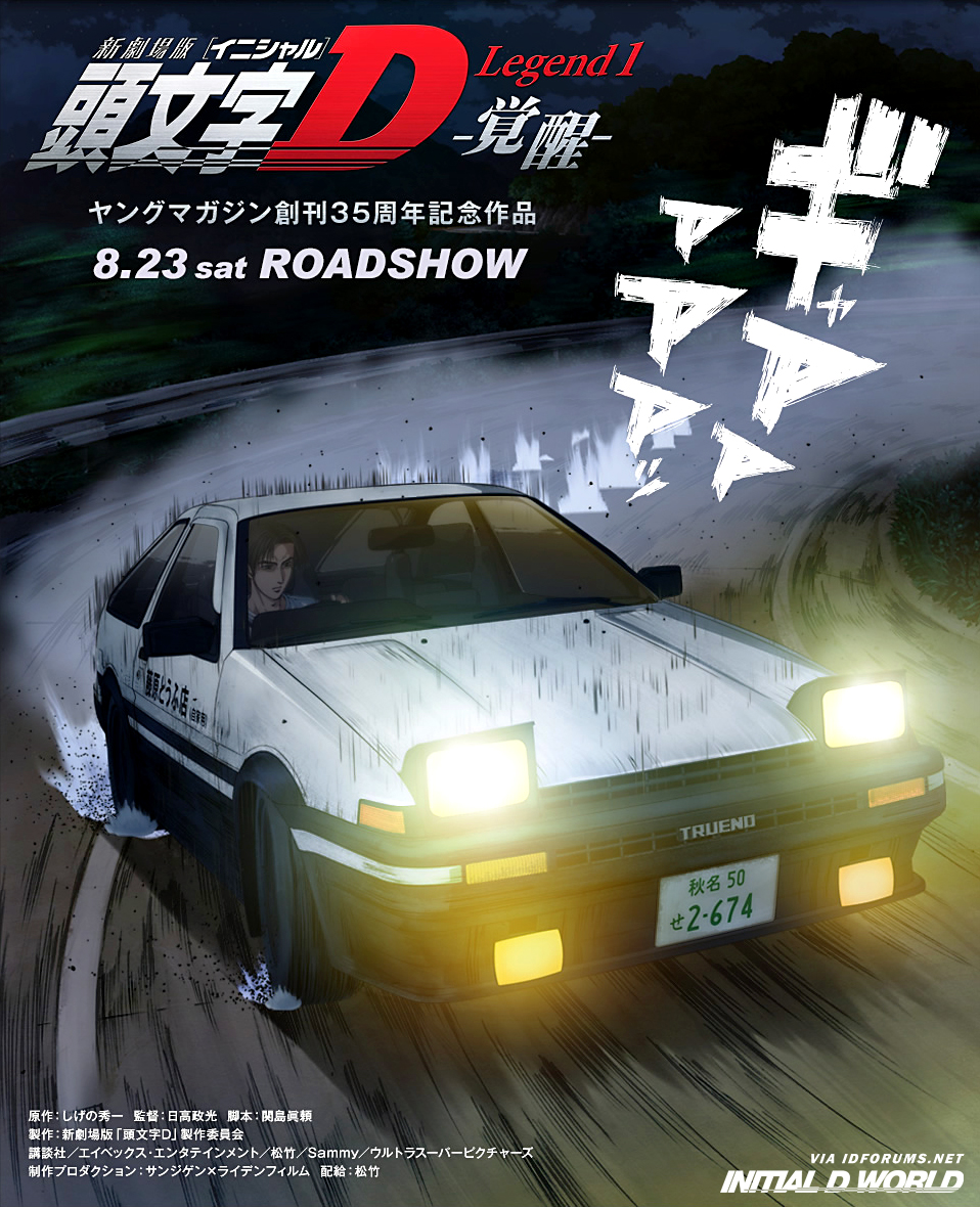 initial d world - discussion board    forums - u0026gt  latest initial d news