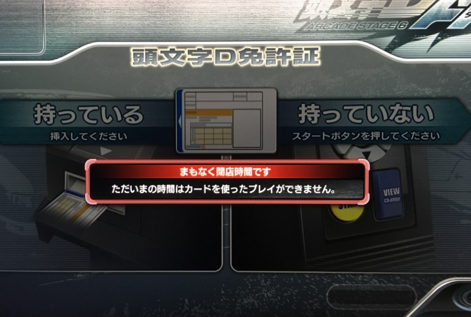 Initial D World - Discussion Board / Forums -> Teknoparrot